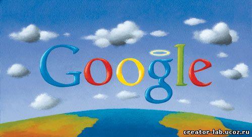 Интересные факты о Google